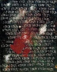Israel27 Tohuwabohu