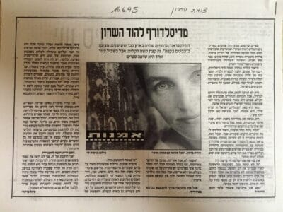 Article in Zomet HaSharon.